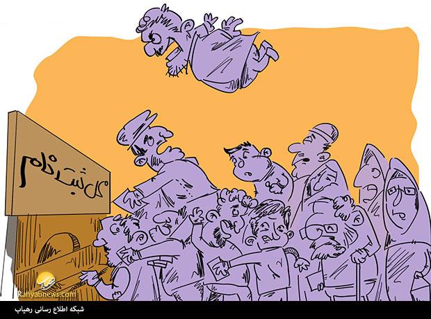 کاریکاتور/هجوم بی سابقه داوطلبان برای شرکت در انتخابات مجلس
