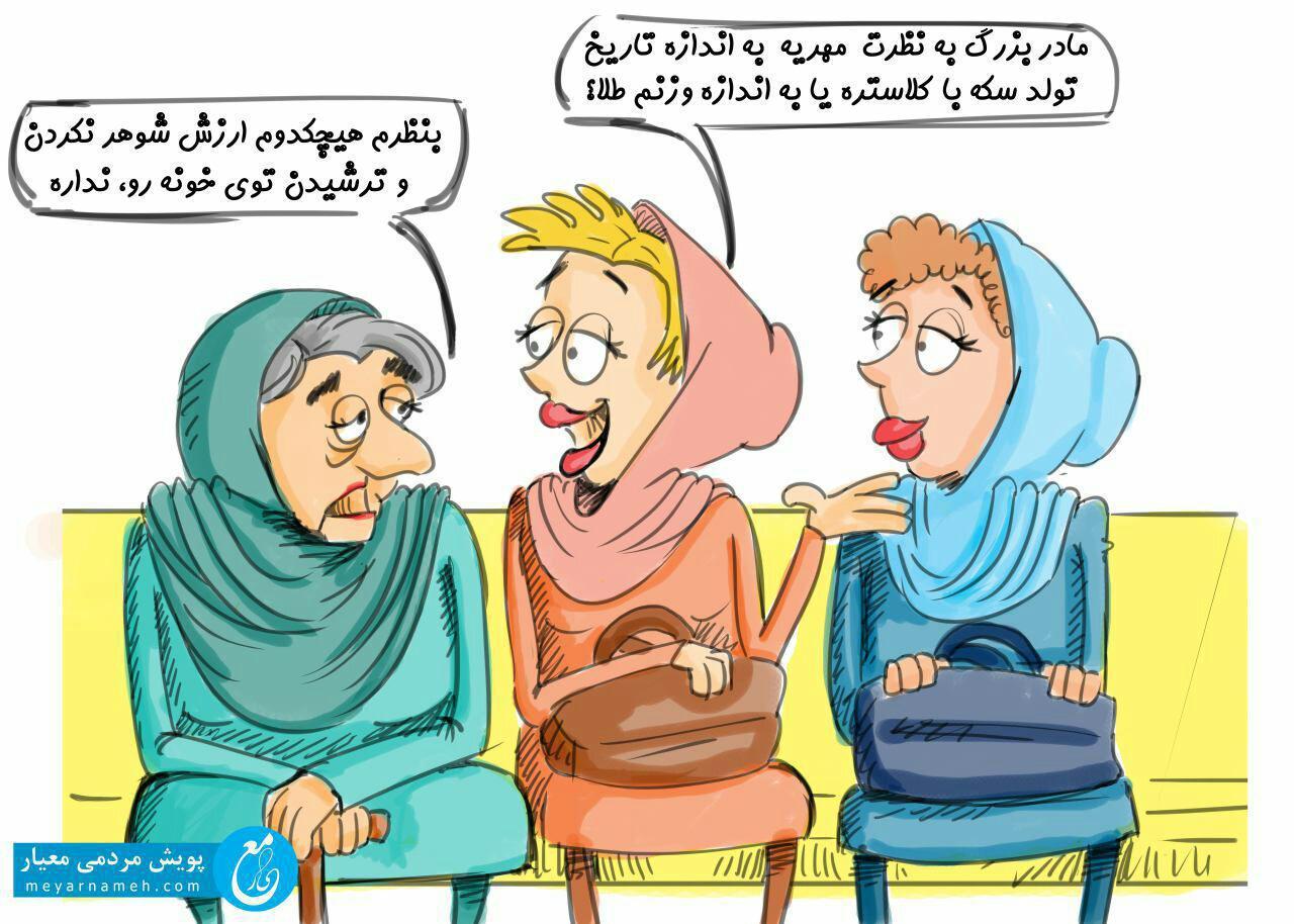 تغییر ارزشها و بالارفتن سن ازدواج + کاریکاتور