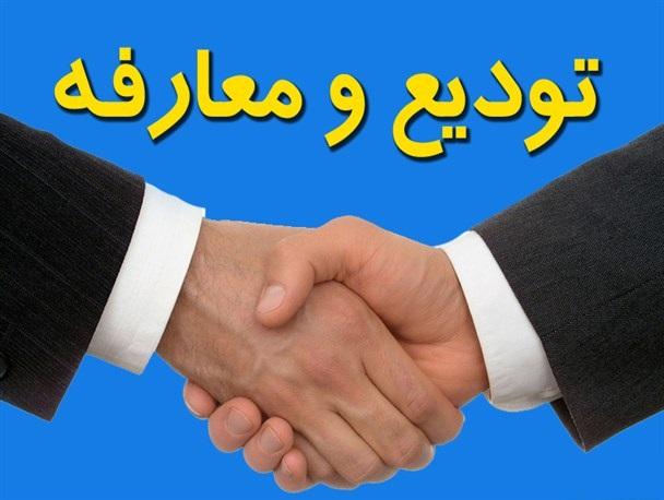 رئیس جدید مراکز بهداشتی و درمانی دهدز معرفی شد