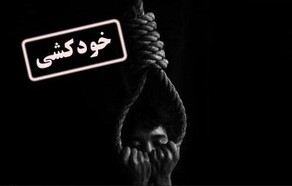 ایذه بالاترین میزان خودکشی را در بین شهرهای خوزستان دارد