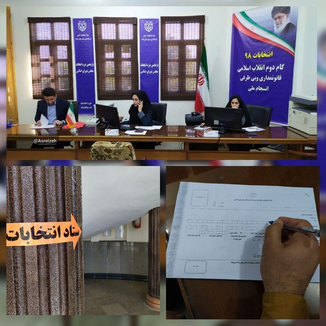 ۷۸ داوطلب برای انتخابات مجلس یازدهم حوزه ایذه و باغملک نام نویسی کردند