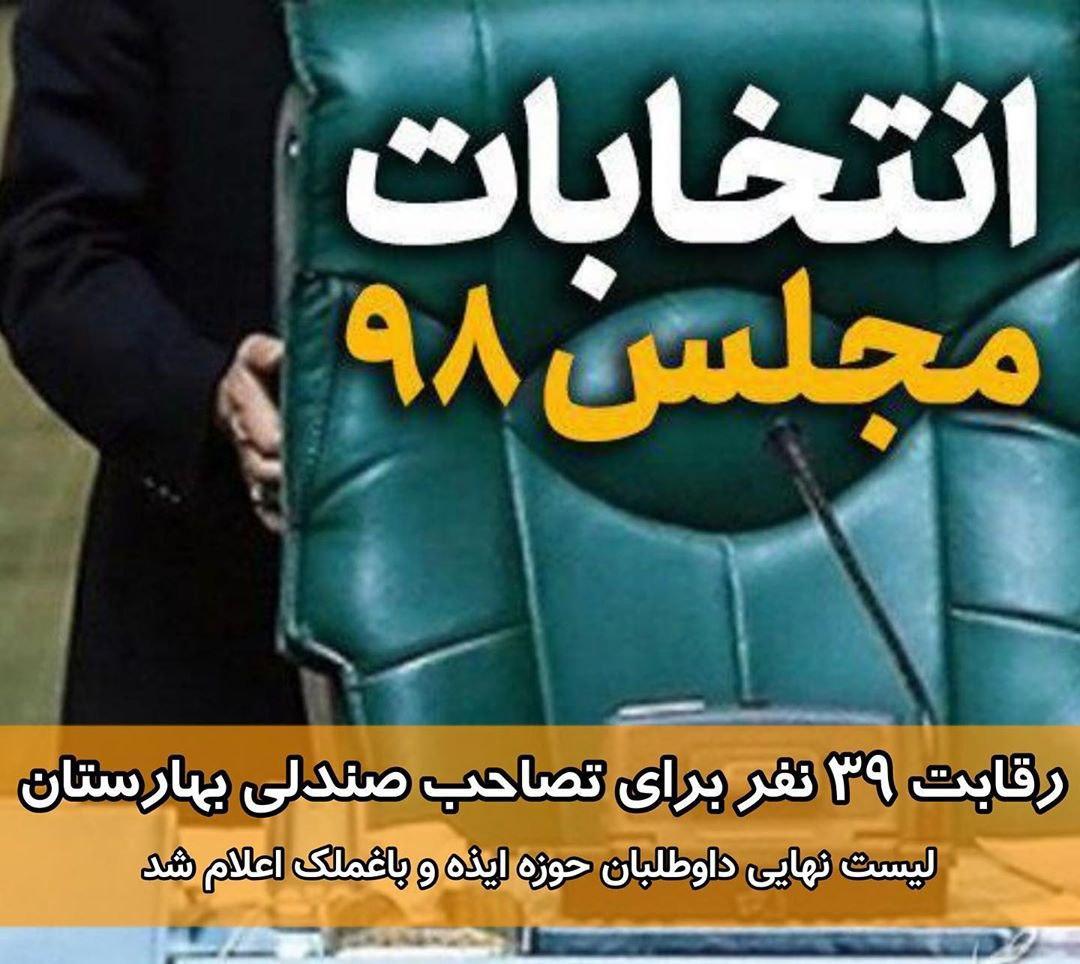 لیست نهایی داوطلبان انتخابات مجلس یازدهم در حوزه ایذه و باغملک اعلام شد
